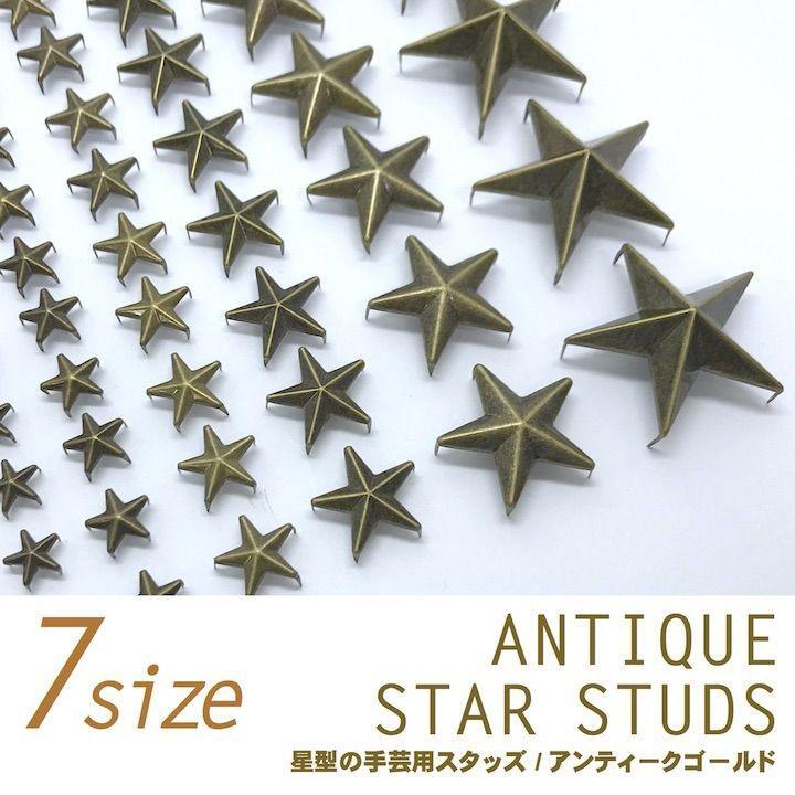 早割クーポン スタッズ 手芸 パーツ スター 星 爪タイプ 全7サイズ 驚きの値段 アンティーク 手芸用品 アンティークゴールド バッグ