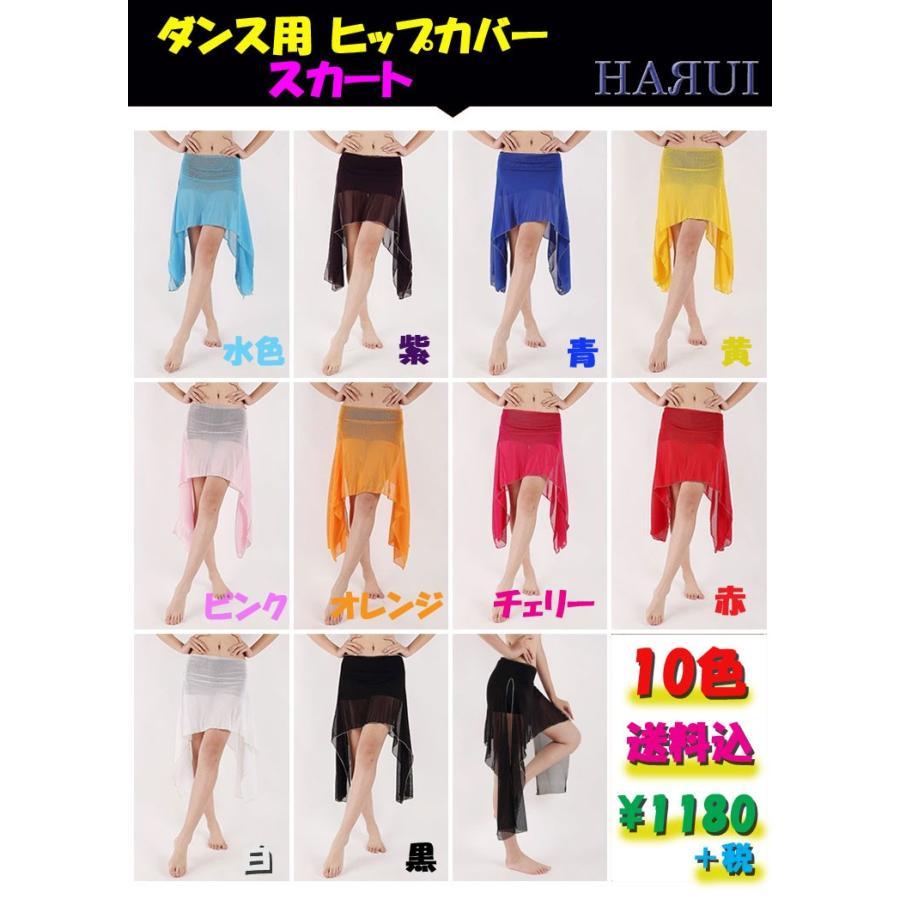 ベリーダンス お得クーポン発行中 ◆高品質 軽量 ネット 9色 ヒップ スカート