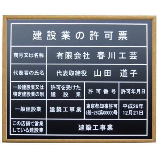 建設業の許可票【右画像の新レイアウト】ベージュ額入り・板面はブラック 建設業の許可票/格安・建設業の許可票/掲示プレート 掲示看板 掲示サイン