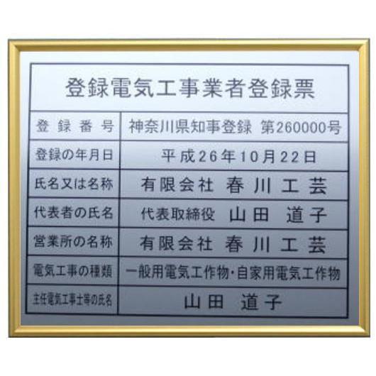登録電気工事業者登録票 ゴールドグリーン額入り・板面はシルバー/登録電気工事業者登録票 お洒落な 登録電気工事業者登録票 額入 登録電気工事業者登録票