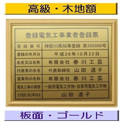 【本物のコールド以上の輝き】登録電気工事業者登録票 木地ゴールド額入り・板面はゴールドペーパー/お洒落な 登録電気工事業者登録票