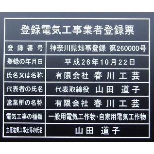 登録電気工事業者登録票 高級国産アクリル黒5ミリ製【440-390ミリ】印刷ではないので貼替可【カッティング仕様・両面テープ付】登録電気工事業者登録票