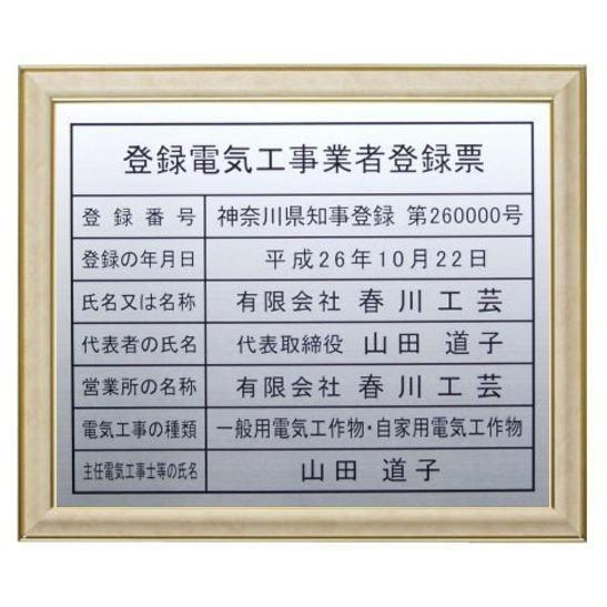 登録電気工事業者登録票【大判529×414】ホワイトゴールド額入り・板面は最高級ステンレス/登録電気工事業者登録票 お洒落な 登録電気工事業者登録票