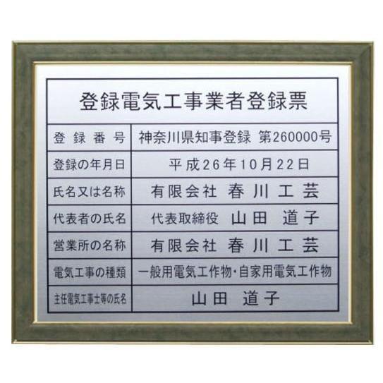 登録電気工事業者登録票【大判529×414】グリーンゴールド額入り・板面は最高級ステンレス/登録電気工事業者登録票 お洒落な 登録電気工事業者登録票