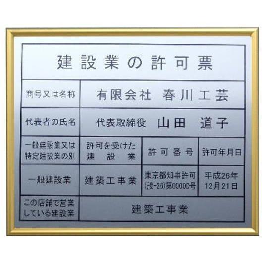 建設業の許可票【右画像の新レイアウト】ゴールドグリーン額入り・板面はシルバー /事務所用 アクリル 安値 標識 掲示板 法定看板 表示プレート
