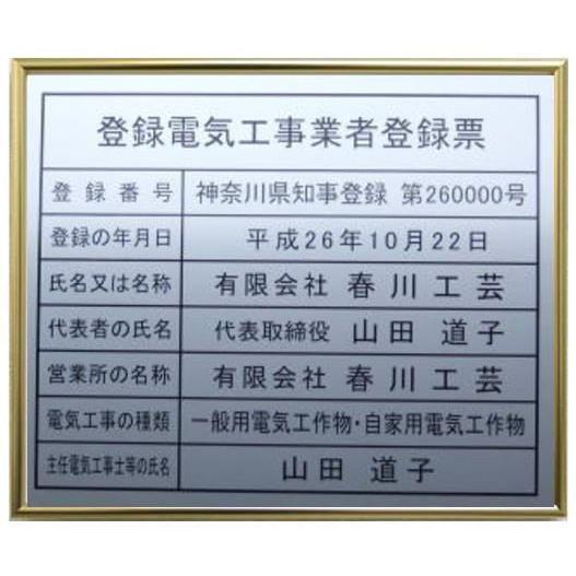 【お買得】登録電気工事業者登録票 ゴールド額入り・板面はシルバー/登録電気工事業者登録票 お洒落な 登録電気工事業者登録票