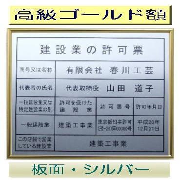 【お買得・高級額入り】建設業の許可票 ゴールド額入り・板面はシルバー 建設業の許可票//法定看板 掲示看板 事務所用 標識 表示プレート 安い