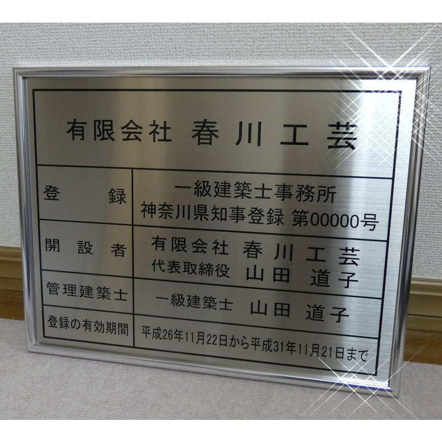 【高級感抜群・激安】一級建築士事務所登録票 シルバー額入り・板面は高級ステンレス 一級建築士事務所登録票・二級建築士事務所登録票