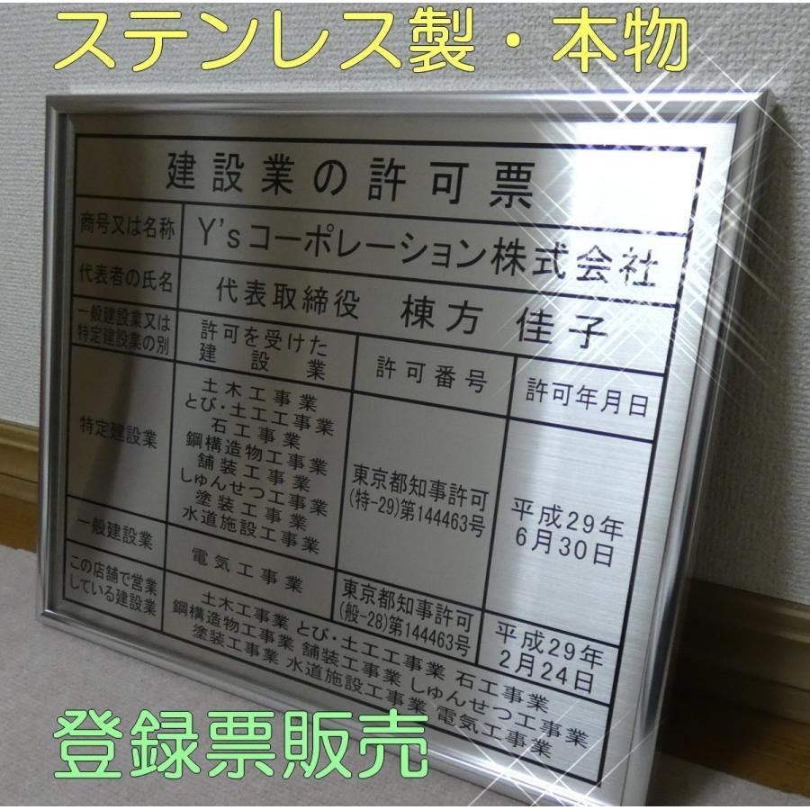 【高級感抜群・激安】解体工事業者登録票 シルバー額入り・板面は高級ステンレス 解体工事業者登録票