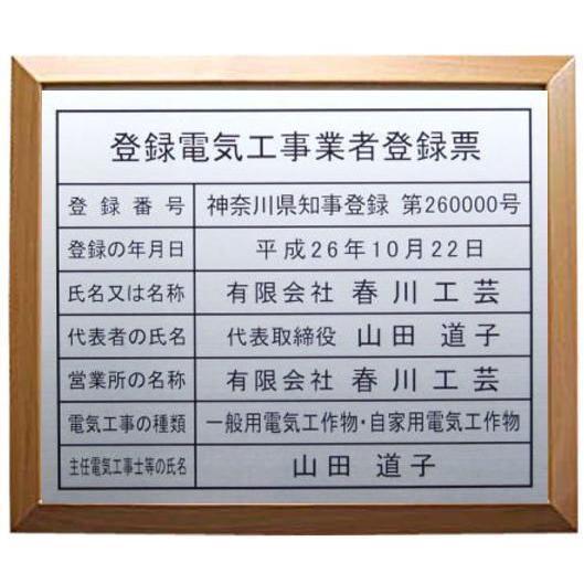登録電気工事業者登録票【本物のステンレス金属製】木地額入り・板面は高級ステンレス/登録電気工事業者登録票 お洒落な 登録電気工事業者登録票 額入