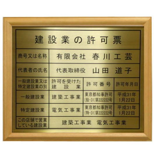 最高級 建設業の許可票【右画像の新レイアウト】木地ゴールド額入り【額は右から3番目の画像】・板面は真鍮ゴールド 建設業許可票 /建設業許可票