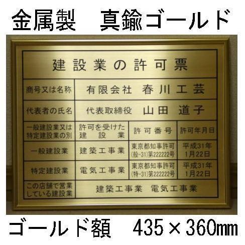 【お薦めNO.1・最高級・期間限定価格】建設業の許可票【本物の金属製・真鍮ゴールド】ゴールド額入り・板面は最高級・真鍮ゴールド/建設業の許可票