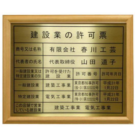 建設業の許可票・大判【本物の金属製・真鍮ゴールド】木地額入り・板面は最高級・真鍮ゴールド/建設業の許可票 建設業許可票 事務所用・標識・看板