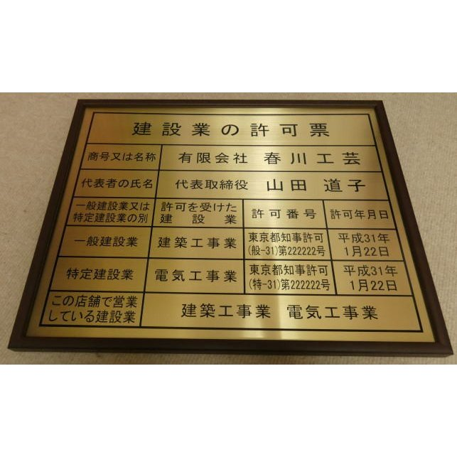 【超高級・激安】登録電気工事業者届出済票【本物の金属製・真鍮ゴールド】ブラウン額入り・板面は最高級・真鍮ゴールド/事務所用・看板・標識・サイン