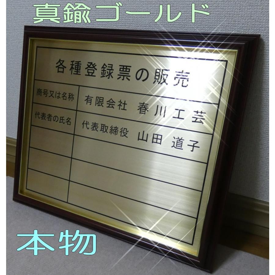 労働者派遣事業許可証 マホ額入り・板面は高級真鍮ゴールド 労働者派遣事業許可証