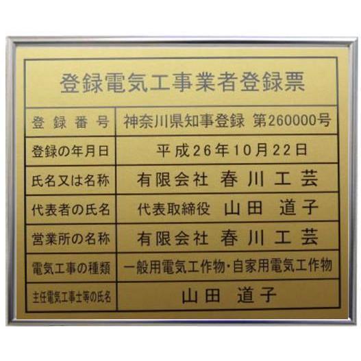 【お買得】登録電気工事業者登録票【本物のコールド以上の輝き】シルバー額入り・板面はゴールドペーパー/登録電気工事業者登録票