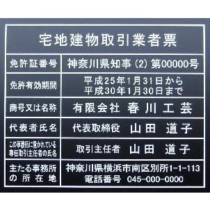 宅地建物取引業者票 高級国産アクリル黒5ミリ製【460-410ミリ】印刷ではないので貼替可【カッティング仕様・両面テープ付】宅地建物取引業者票