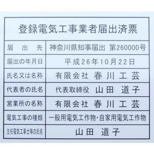 登録電気工事業者届出済票 高級国産アクリル白3ミリ製【420-370ミリ】印刷ではないので貼替可【カッティング仕様・両面テープ付】