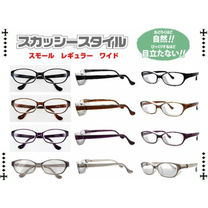 花粉症 受賞店 日本産 メガネ スタイル スカッシー
