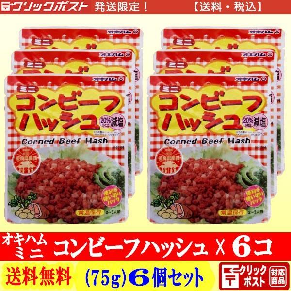 オキハム ミニ コンビーフハッシュ (人気激安) 75g 6個 クリックポスト配送 × 当店限定販売 送料込み