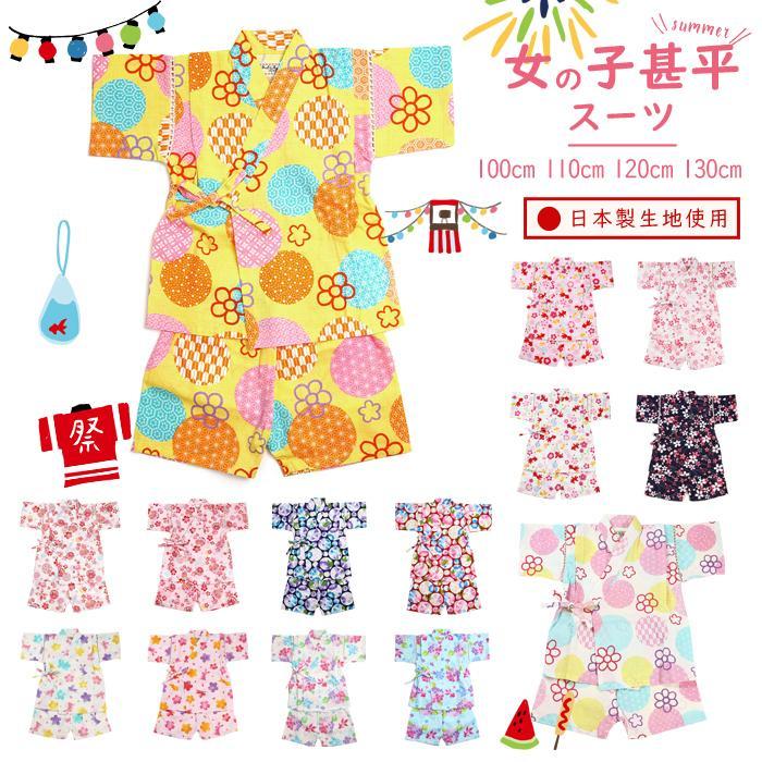 メール便送料無料 甚平スーツ トドラー ベビー キッズ 日本製 子ども 甚平 女の子 赤ちゃん 浴衣 送料無料でお届けします パジャマ 100cm 110cm 着物 120cm 寝巻き 130cm 営業