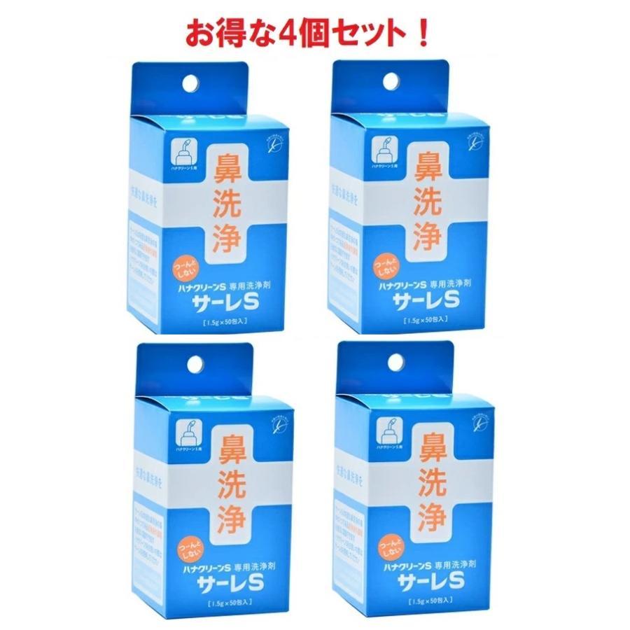 ■4個セット■ サーレS 美品 お見舞い 1.5g×50包 メール便送料無料