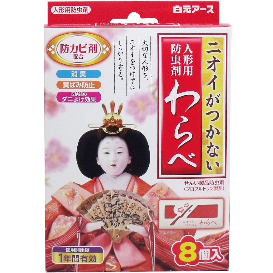 ニオイがつかない 送料無料お手入れ要らず 人形用防虫剤 わらべ メール便送料無料 8個入 日本全国 送料無料