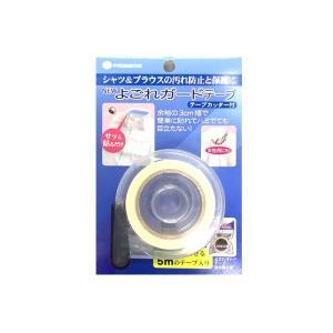 NEWよごれガードテープ テープカッター付 在庫あり 人気の定番 定形外郵便送料無料