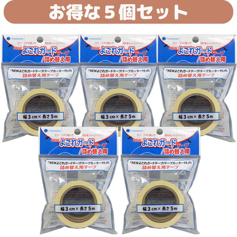 NEWよごれガードテープ スペアテープ5個セット 実物 定形外郵便送料無料 まとめ買い特価