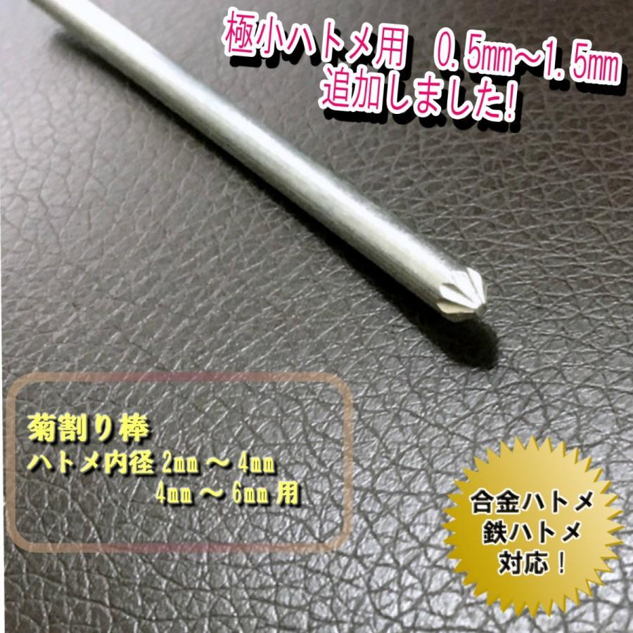 セール 菊割り棒 レザークラフト ランキング総合1位 工具 通販 激安 ハトメ ミニハトメ 4mm〜6mm 打ち具 0.5mm〜1.5mm 2mm〜4mm