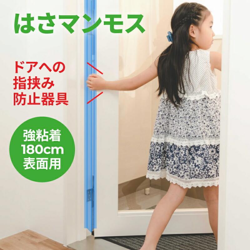 ドアへの指挟み防止器具 70%OFFアウトレット 数量限定アウトレット最安価格 はさマンモス 強粘着180cm表用