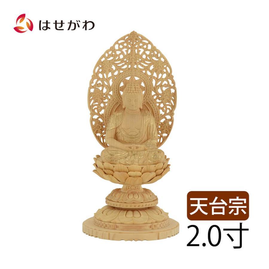 仏像 木彫 天台宗 座弥陀 阿弥陀 栢「仏像 座弥陀 カヤ 丸台 金粉紋様 20」はせがわ