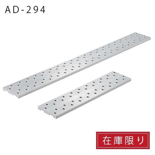 AD-294 足場板 長谷川工業 hasegawa 在庫限り特価 ワーキンググローブ付き
