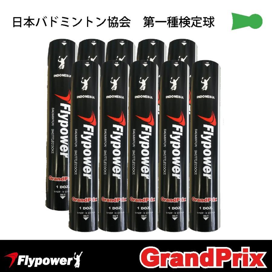 驚きの値段 第一種検定球 Flypower グランプリ 5☆大好評 1〜5番 バドミントン シャトルコック 検定球 試合球