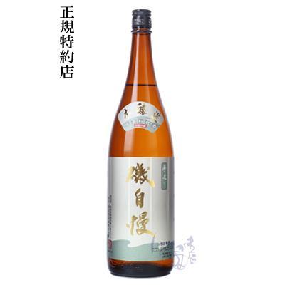 磯自慢 県内 至高 本醸造 1800ml 最安値挑戦 静岡県 磯自慢酒造 日本酒