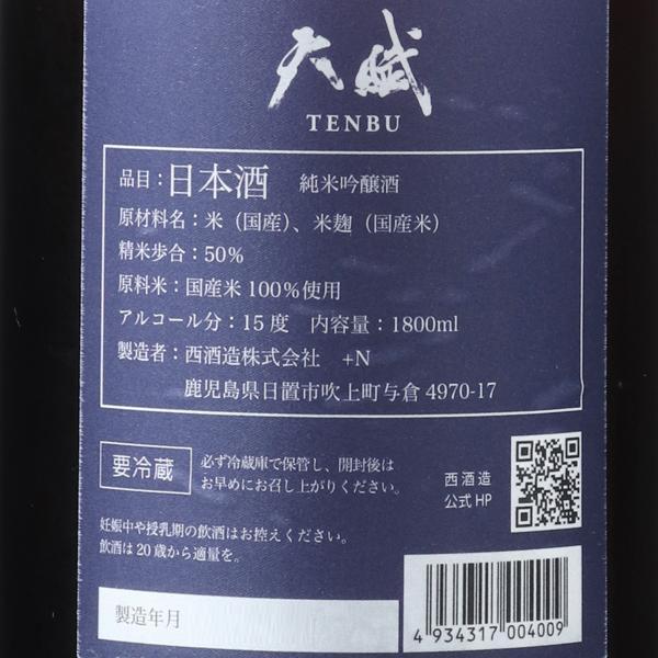 天賦 純米吟醸 720ml 日本酒 西酒造 鹿児島県 hasegawasake-tokyo 03