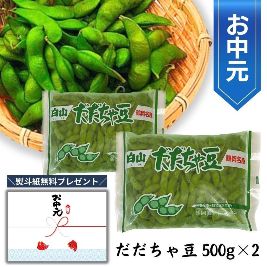 だだちゃ豆 白山産 1kg 500g×2 海外輸入 冷凍 大人気 枝豆 山形県鶴岡市 えだまめ 同梱可 だだ茶豆