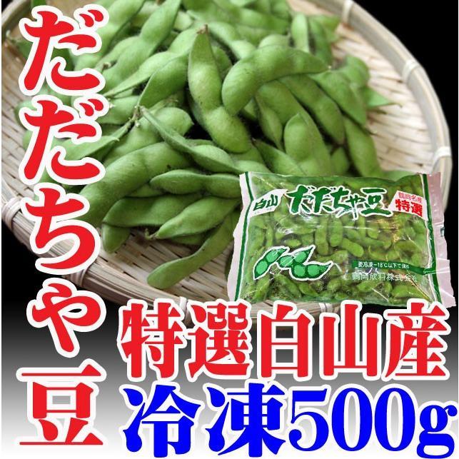 だだちゃ豆 白山産 500g冷凍 山形県鶴岡市 枝豆 バーゲンセール 格安 だだ茶豆 同梱可 えだまめ