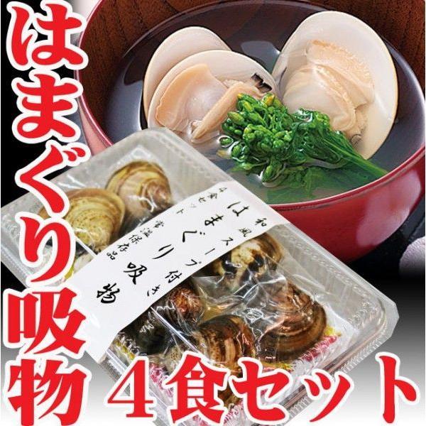 はまぐり 吸物 お吸い物 4食セット 無料 祝い ハマグリ お食い初め 至上 常温