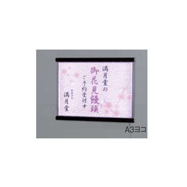 LED電飾パネル FER253-ヨコ|hasegawasign