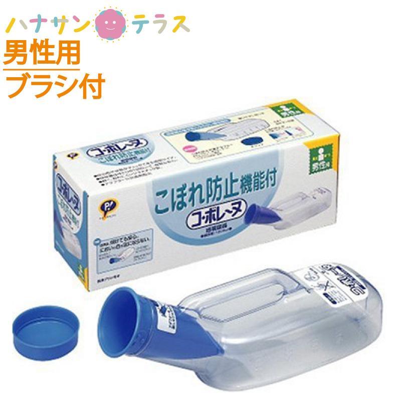 尿器 OUTLET SALE しびん 激安卸販売新品 コ ボレーヌ 洗浄ブラシ付 こぼれ防止機能 男性用 ピップ