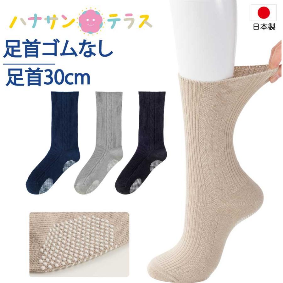 毎日続々入荷 高齢者 売買 靴下 介護用 むくみ 滑り止め付き ソックス ゴムなし 締め付けない 紳士 用 履き口広い メンズ 足首ゆったり 日本製