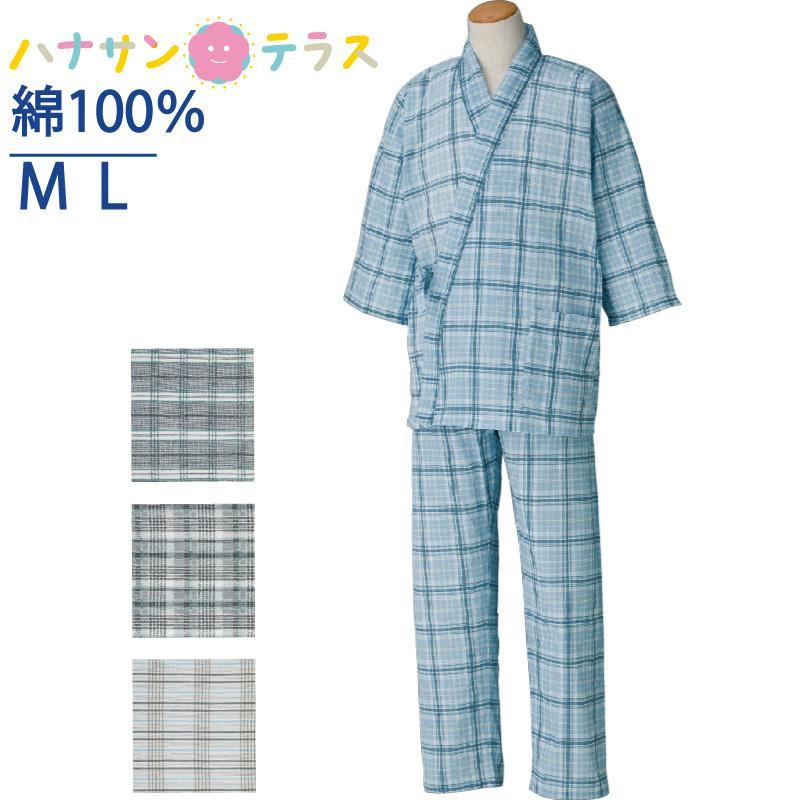 男性用 メンズ用 紳士 パジャマ 楊柳 すずしい