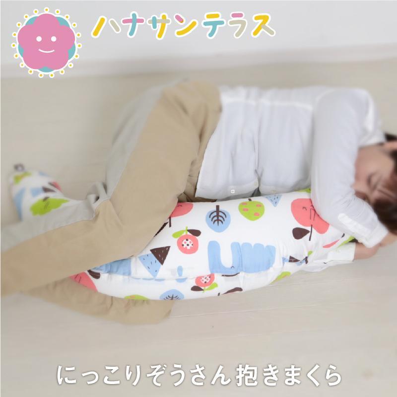 にっこりぞうさん 抱き枕 授乳クッション 妊婦 ふんわりクリスタ綿クッション 体位変換クッション ラッピング可|hashbaby