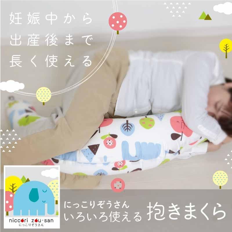 にっこりぞうさん 抱き枕 授乳クッション 妊婦 ふんわりクリスタ綿クッション 体位変換クッション ラッピング可|hashbaby|02