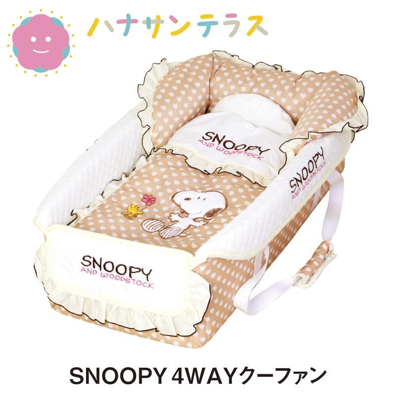 スヌーピー Snoopy クーファン メーカー在庫限り品 クーハン お昼寝マット 毎日がバーゲンセール ラッピング可 プレイマット おむつ替えシート