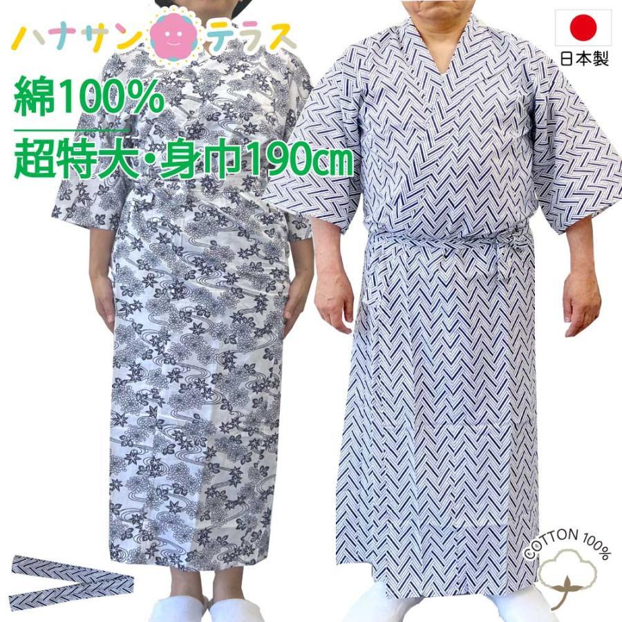 介護 スーパーセール ねまき 日本製 二重ガーゼ 寝巻き 綿100% 柄おまかせ 身巾190cm 売れ筋ランキング 婦人用 高齢者 女性 超特大寸 大きい 春夏秋冬 男性 紳士用