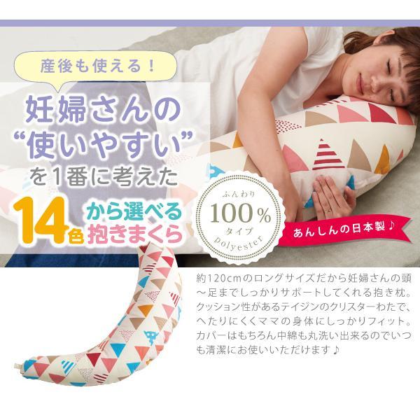 抱き枕 授乳クッション 日本製 洗える 妊婦 ふんわりクリスタ綿クッション 体位変換クッション ラッピング可|hashbaby|02