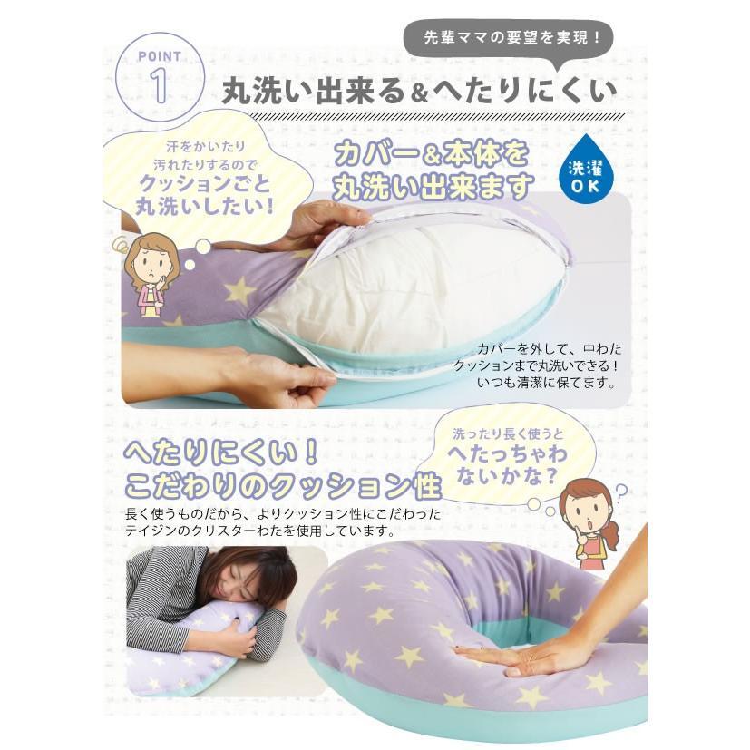 抱き枕 授乳クッション 日本製 洗える 妊婦 ふんわりクリスタ綿クッション 体位変換クッション ラッピング可|hashbaby|03