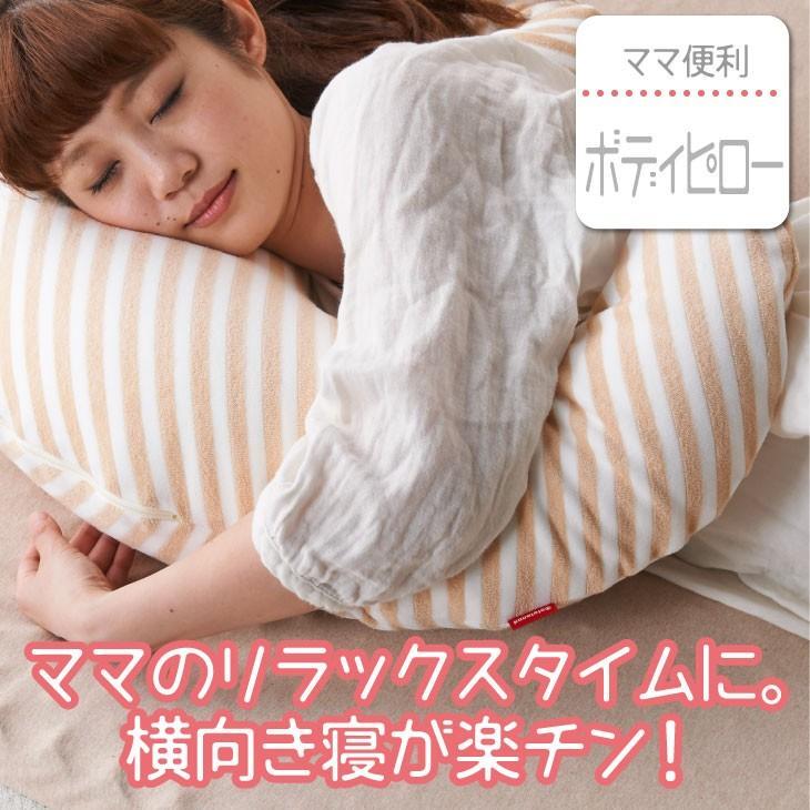 さんさんまくら マルチロング授乳クッション 抱き枕 日本製 洗える 妊婦 しっかり1mmビーズ ラッピング可|hashbaby|08
